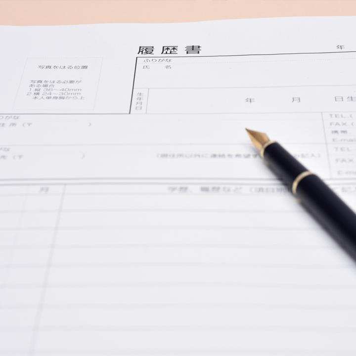 履歴書の基本の書き方を確認しよう